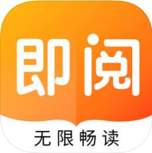 即阅小说 V1.3 苹果版