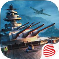 战舰世界闪击战(World of Warships Blitz)苹果版