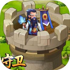 守卫战士 V1.0 苹果版
