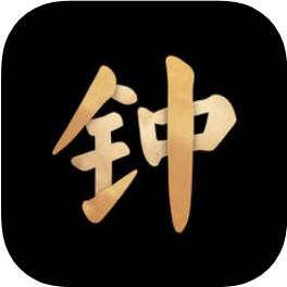 字钟 V2.2 苹果版