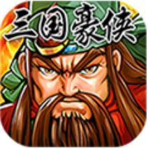三国豪侠 V1.0.0 变态版
