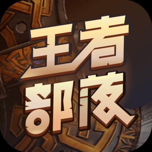 王者部落 V1.2.7 安卓版
