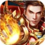 烈焰灭神:单职业 V1.0 满V版