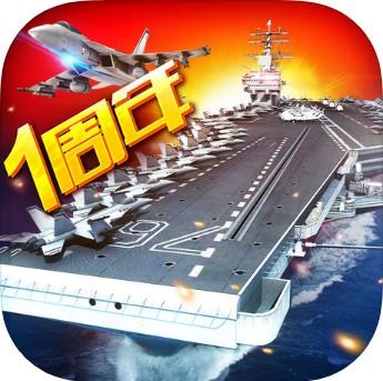 现代海战苹果版