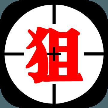 反恐火柴人 V1.3 苹果版