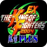 拳皇2004 风云加强版 V3.8.4 安卓版