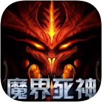 魔界死神 V1.1 苹果版