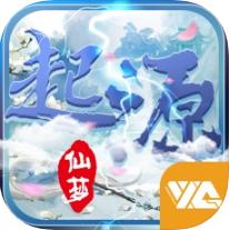 仙梦起源 V1.0 苹果版