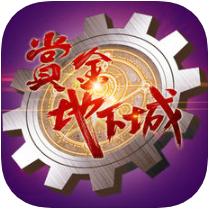 赏金地下城:狂剑士 V3.0 苹果版