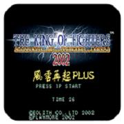 拳皇2002风云再起加强版安卓版