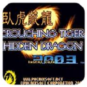 拳皇2003 卧虎藏龙 V3.8.4 安卓版