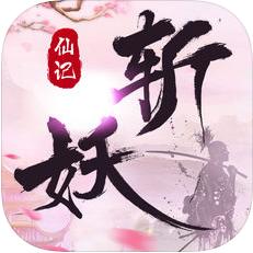 斩妖仙记 V1.0 苹果版