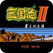 三国志2 霸王的大陆复活版 V1.1.9 安卓版
