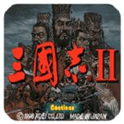 三国志2 霸王的大陆 复刻版安卓版