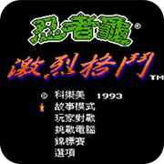 忍者神龟格斗 出招简化版 V1.1.2 安卓版