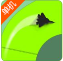 打开飞机右 V1.0 苹果版