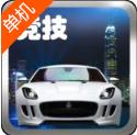 天宫赛车 V4.0.1 苹果版