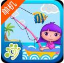小公主安娜海滨钓鱼 V1.3 苹果版