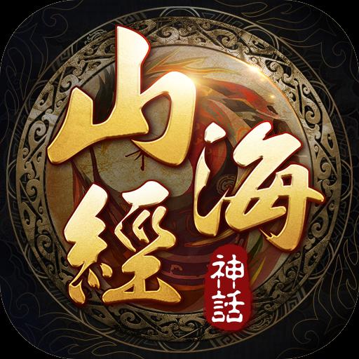 山海经神话 V6.23.0 安卓版
