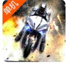 火爆摩托车 V2.1 苹果版