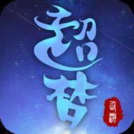 超梦仙游 V1.0.16 变态版