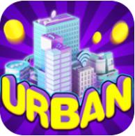 都市建设者 V1.5.0 苹果版