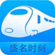 盛名列车时刻表 V3.20 正式版
