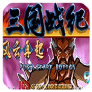 三国战纪 四剑传说 V1.1.9 安卓版