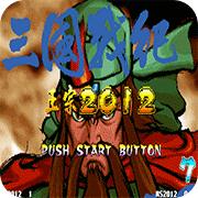 三国战纪2012 无双版 V4.2.0 安卓版