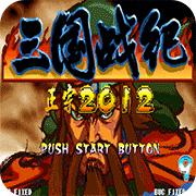三国战纪2012 噩梦版 V3.8.4 安卓版