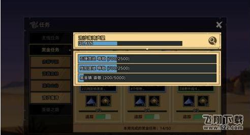 《无尽远征》流沙海湾赏金任务攻略_52z.com