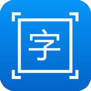 拍图取字 V1.0 安卓版