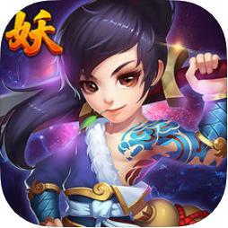 妖神天地 V1.0 苹果版