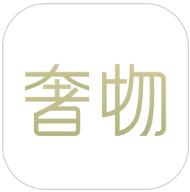 奢物 V1.1.2 安卓版