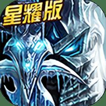 黑暗与荣耀 V2.2.0 超V版