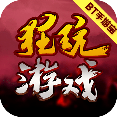 狂玩BT游戏盒子 V2.0.466 安卓版