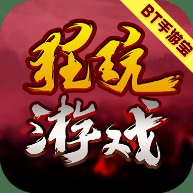 狂玩传奇游戏盒子 V2.0.466 安卓版