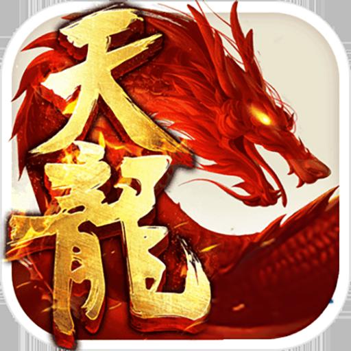 天龙八劫 V1.0.0 超V版