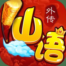 仙语外传 V1.0.16 变态版