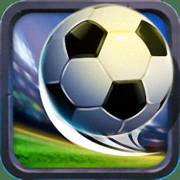足球巨星传奇 V1.0.0 变态版