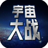 宇宙大战 V1.0 苹果版