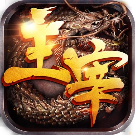 主宰传奇私服变态版下载-主宰传奇无敌版游戏下载V1.0.1