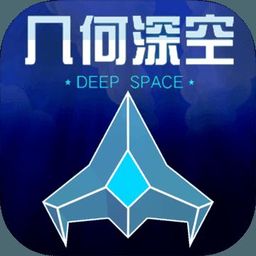 几何深空 V1.0 苹果版