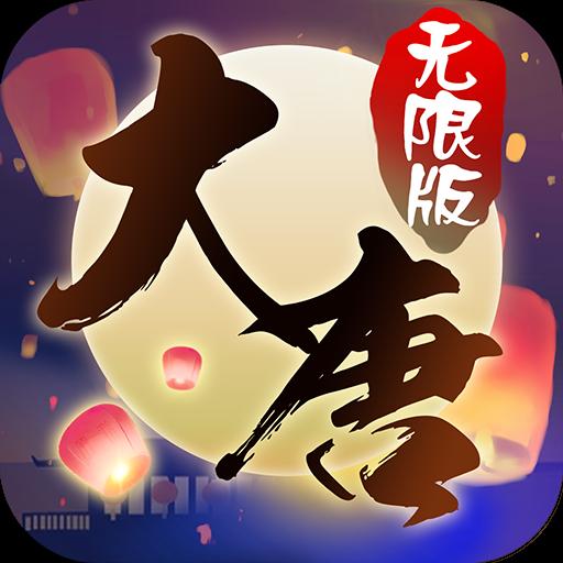梦回仙语无限版官方下载-梦回仙语无限版手游下载V1.3.2