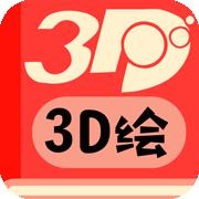 3D绘图 V1.3.5 安卓版