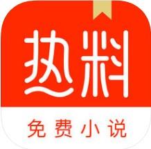 热料小说 V1.0 苹果版