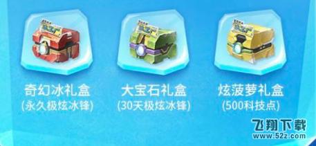 QQ飞车手游冰工厂活动地址_52z.com