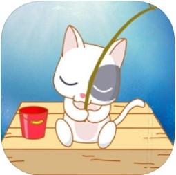 小猫钓鱼 V3.0.0 苹果版