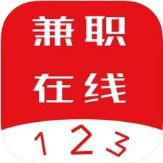 123兼职在线 V1.5.5 苹果版