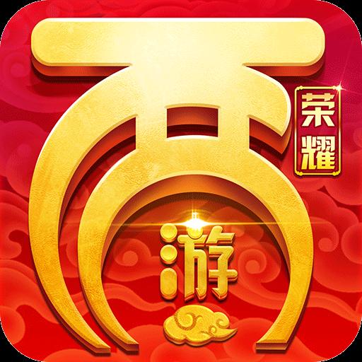 西游荣耀 V2.0.6 无限版